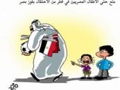 قطر تحرم المصريين فرحة الفوز