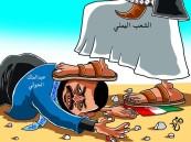 الشعب اليمني يلفظ الحوثي وينتفض