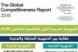 المملكة تحقق أفضل تقدم في تقرير التنافسية العالمي