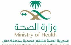 صحة حائل تُطلق خدمة النزل الطبي الخيري المجاني