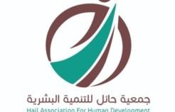 الأمير عبدالعزيز بن سعد يدشن جمعية «حائل للتنمية البشرية»