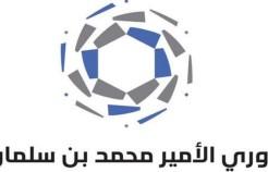انتصاران وتعادل في انطلاقة الجولة 30 من دوري ولي العهد للدرجة الأولى