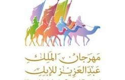غداً.. اختتام مهرجان الملك عبدالعزيز للإبل