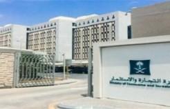 تجارة الرياض تنفذ أكثر من 9,573 جولة رقابية وتضبط 1222 مخالفة