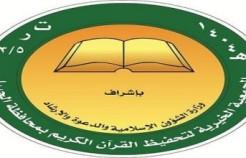 وظائف شاغرة لتعليم القرآن بجمعية التحفيظ بالجبيل