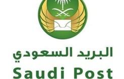 """""""البريد السعودي"""" ينال الاعتماد الدولي لنظام الجودة ISO 9001:2015"""