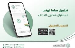 """""""ساما"""" تطلق تطبيق """"ساما تهتم"""" لخدمة وحماية القطاع المصرفي والمالي"""
