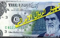 الريال الإيراني ينهار بشدة أمام الدولار