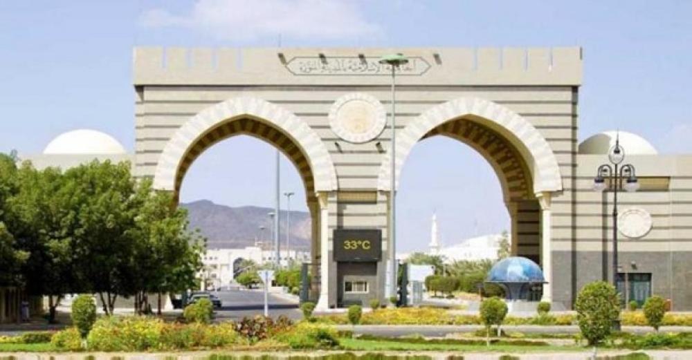 وظائف شاغرة بالجامعة الإسلامية في المدينة المنورة