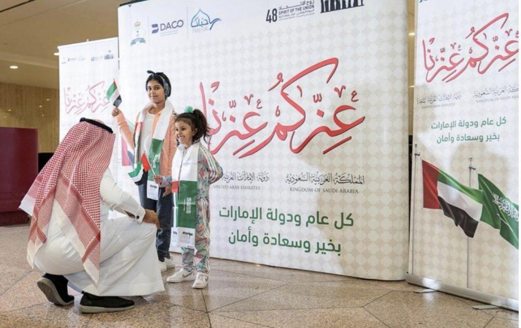 """مطار الملك فهد الدولي يشارك مسافريه فرحة """"اليوم الوطني الإماراتي 48"""""""