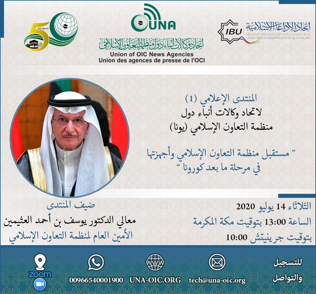 """""""يونا"""" يطلق منتدى إعلامياً حول مستقبل منظمة التعاون الإسلامي ما بعد أزمة """"كوفيد19"""""""