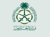 """""""المملكة"""" تدين الهجوم الإرهابي في نيجيريا"""