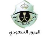 """""""مرور الباحة"""" يحذر قائدي المركبات من الضباب الكثيف على الطرق"""