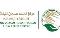 """""""إغاثي الملك سلمان"""" يوقّع اتفاقية لتوفير الحقيبة المدرسية لأطفال السودان"""