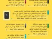 طرق الرياض.. 8 نصائح هامة لقائدي المركبات للسير أثناء هطول الأمطار