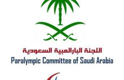 3 بطولات غداً في انطلاق البرنامج الداخلي للبارالمبية السعودية